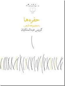 کتاب حفره ها - گروس عبدالملکیان - مجموعه شعر - خرید کتاب از: www.ashja.com - کتابسرای اشجع