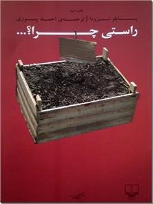 کتاب راستی چرا؟ - مجموعه شعر شیلیایی - خرید کتاب از: www.ashja.com - کتابسرای اشجع