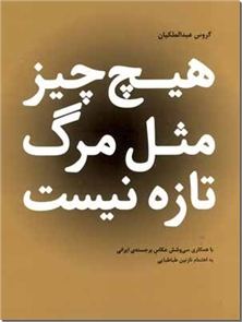 کتاب هیچ چیز مثل مرگ تازه نیست - مجموعه شعر فارسی با عکاس - خرید کتاب از: www.ashja.com - کتابسرای اشجع