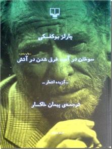 کتاب سوختن در آب، غرق شدن در آتش - شعر آمریکایی - خرید کتاب از: www.ashja.com - کتابسرای اشجع