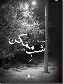 کتاب شب ممکن - داستان فارسی - خرید کتاب از: www.ashja.com - کتابسرای اشجع
