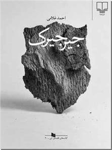 کتاب جیرجیرک - داستان فارسی - خرید کتاب از: www.ashja.com - کتابسرای اشجع