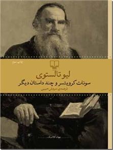 کتاب سونات کرویتسر و چند داستان دیگر - داستانهای کوتاه روسی - خرید کتاب از: www.ashja.com - کتابسرای اشجع