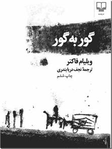 کتاب گور به گور - رمان آمریکایی - خرید کتاب از: www.ashja.com - کتابسرای اشجع