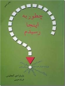 کتاب چطور به اینجا رسیدم ؟ - روانشناسی تحول - خرید کتاب از: www.ashja.com - کتابسرای اشجع