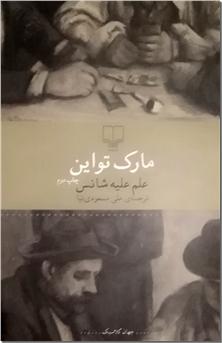 کتاب علم علیه شانس - مجموعه داستان کوتاه - خرید کتاب از: www.ashja.com - کتابسرای اشجع