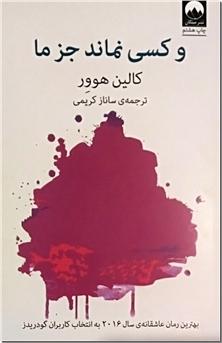 کتاب و کسی نماند جز - ادبیات داستانی - رمان - خرید کتاب از: www.ashja.com - کتابسرای اشجع