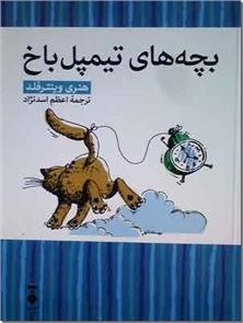 کتاب بچه های تیمپل باخ - داستان نوجوانان - خرید کتاب از: www.ashja.com - کتابسرای اشجع