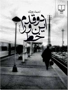کتاب دو قدم این ور خط - رمان ایرانی - خرید کتاب از: www.ashja.com - کتابسرای اشجع