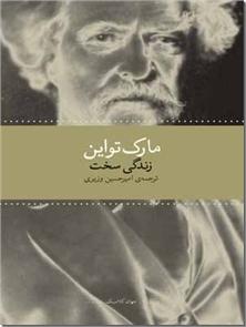 کتاب زندگی سخت - داستانی از مهاجرت به غرب آمریکا - خرید کتاب از: www.ashja.com - کتابسرای اشجع