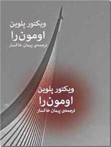 کتاب اومون را - داستان روسی - خرید کتاب از: www.ashja.com - کتابسرای اشجع