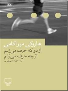 کتاب از دو که حرف می زنم از چه حرف می زنم - از نویسنده ای که دویدن های روزانه اش الهام بخش داستانهای اوست - خرید کتاب از: www.ashja.com - کتابسرای اشجع