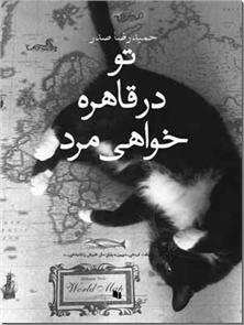 کتاب تو در قاهره خواهی مرد - داستانی از دربار پهلوی - خرید کتاب از: www.ashja.com - کتابسرای اشجع