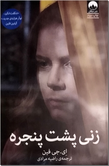 کتاب زنی پشت پرده - ادبیات داستانی - رمان - خرید کتاب از: www.ashja.com - کتابسرای اشجع