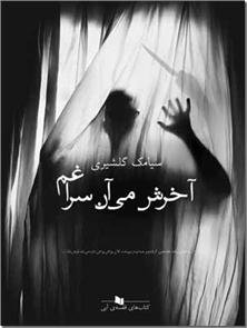 کتاب آخرش می آن سراغم - رمان ایرانی - خرید کتاب از: www.ashja.com - کتابسرای اشجع