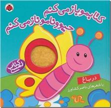 کتاب کتابمو باز میکنم - در باغ - کتابمو باز می کنم حیوونامو ناز میکنم - خرید کتاب از: www.ashja.com - کتابسرای اشجع