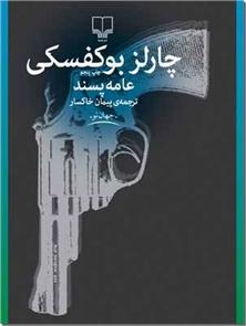 کتاب عامه پسند - ادبیات داستانی - خرید کتاب از: www.ashja.com - کتابسرای اشجع