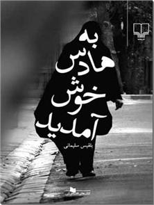کتاب به هادس خوش آمدید - رمان فارسی - خرید کتاب از: www.ashja.com - کتابسرای اشجع