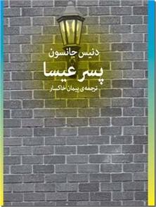 کتاب پسر عیسا - ادبیات داستانی - خرید کتاب از: www.ashja.com - کتابسرای اشجع