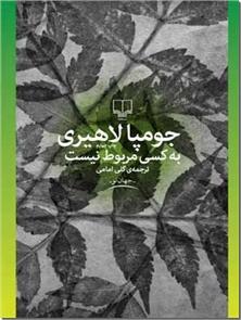 کتاب به کسی مربوط نیست - جومپا لاهیری - داستان - خرید کتاب از: www.ashja.com - کتابسرای اشجع