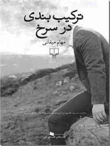 کتاب ترکیب بندی در سرخ - داستانهای فارسی - خرید کتاب از: www.ashja.com - کتابسرای اشجع
