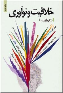 کتاب خلاقیت و نوآوری - روانشناسی خلاقیت - خرید کتاب از: www.ashja.com - کتابسرای اشجع