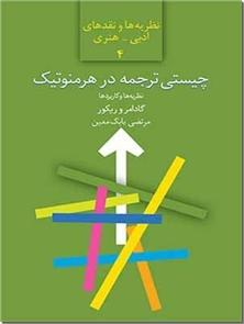 کتاب چیستی ترجمه در هرمنوتیک - نظریه ها و کاربردها - خرید کتاب از: www.ashja.com - کتابسرای اشجع