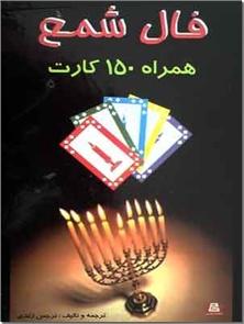 کتاب فال شمع - همراه با 150 کارت - خرید کتاب از: www.ashja.com - کتابسرای اشجع