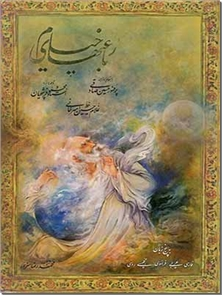 کتاب رباعی های خیام نفیس - رباعیات خیام پنج زبانه  فارسی، عربی، فرانسوی، انگلیسی، روسی - خرید کتاب از: www.ashja.com - کتابسرای اشجع