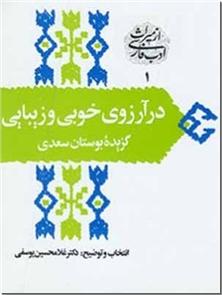 کتاب در آرزوی خوبی و زیبایی - گزیده بوستان سعدی - به تصحیح غلامحسین یوسفی - خرید کتاب از: www.ashja.com - کتابسرای اشجع