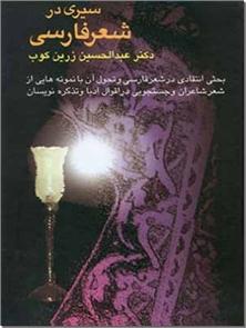 کتاب سیری در شعر فارسی - بحثی انتقادی در شعر فارسی از زرین کوب - خرید کتاب از: www.ashja.com - کتابسرای اشجع