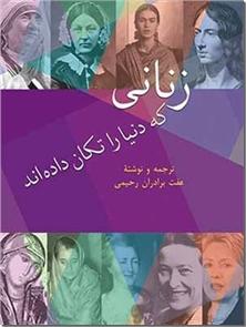 کتاب زنانی که دنیا را تکان داده اند - سرگذشت زنان برجسته جهان - خرید کتاب از: www.ashja.com - کتابسرای اشجع