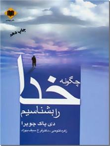 کتاب چگونه خدا را بشناسیم - چوپرا -  - خرید کتاب از: www.ashja.com - کتابسرای اشجع