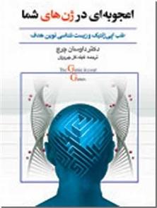 کتاب اعجوبه ای در ژن های شما - طب اپی ژنتیک و زیست شناسی نوین هدف - خرید کتاب از: www.ashja.com - کتابسرای اشجع