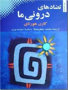 کتاب تضادهای درونی ما - هورنای - روانشناسی نورزها - خرید کتاب از: www.ashja.com - کتابسرای اشجع