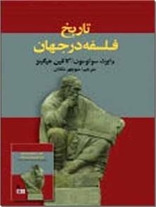 کتاب تاریخ فلسفه در جهان - تاریخ فلسفه - خرید کتاب از: www.ashja.com - کتابسرای اشجع