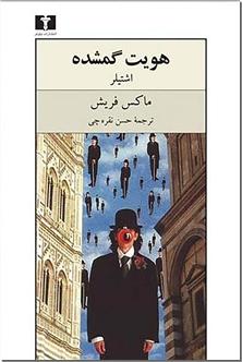 کتاب روابط عمومی و تبلیغات - همراه با مباحث جدید و کاربردی - خرید کتاب از: www.ashja.com - کتابسرای اشجع