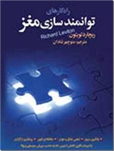 کتاب راهکارهای توانمند سازی مغز - توانمندسازی مغز و پیشگیری از آلزایمر - خرید کتاب از: www.ashja.com - کتابسرای اشجع