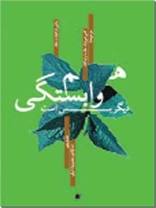 کتاب هم وابستگی دیگر بس است - کسی نمی تواند حال ما را بد کند، جز خودمان - خرید کتاب از: www.ashja.com - کتابسرای اشجع