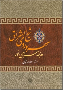 کتاب سهروردی شیخ اشراق ، مدیحه سرای نور - درباره شیخ اشراق - خرید کتاب از: www.ashja.com - کتابسرای اشجع