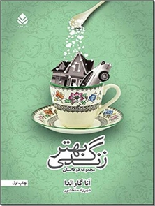 کتاب زندگی بهتر - آنا گاوالدا - داستان زندگی - خرید کتاب از: www.ashja.com - کتابسرای اشجع