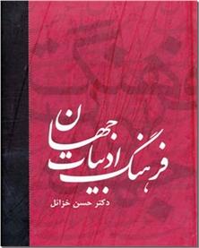 کتاب فرهنگ ادبیات جهان -  - خرید کتاب از: www.ashja.com - کتابسرای اشجع