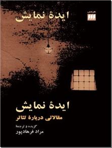 کتاب ایده نمایش - مقالاتی درباره تئاتر - خرید کتاب از: www.ashja.com - کتابسرای اشجع