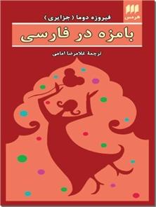 کتاب بامزه در فارسی -  - خرید کتاب از: www.ashja.com - کتابسرای اشجع