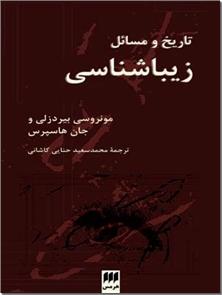 کتاب تاریخ و مسائل زیباشناسی - زیباشناسی فلسفی - خرید کتاب از: www.ashja.com - کتابسرای اشجع
