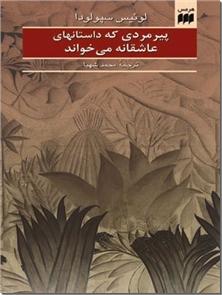 کتاب پیرمردی که داستانهای عاشقانه می خواند - داستانهای آمریکای لاتین - خرید کتاب از: www.ashja.com - کتابسرای اشجع