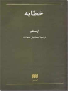 کتاب خطابه - آیین سخنوری و بیان - خرید کتاب از: www.ashja.com - کتابسرای اشجع