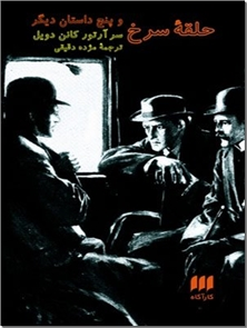 کتاب حلقه سرخ و پنج داستان دیگر - رمان - خرید کتاب از: www.ashja.com - کتابسرای اشجع