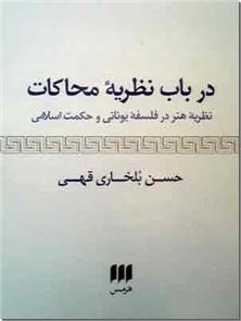 کتاب در باب نظریه محاکات - نظریه هنر در فلسفه یونانی و حکمت اسلامی - خرید کتاب از: www.ashja.com - کتابسرای اشجع