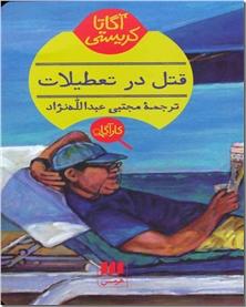 کتاب قتل در تعطیلات - ادبیات جنایی - خرید کتاب از: www.ashja.com - کتابسرای اشجع